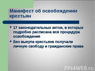 17 законодательных актов, в которых подробно расписана вся процедура освобождени