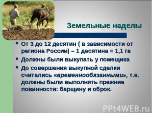 От 3 до 12 десятин ( в зависимости от региона России) – 1 десятина = 1,1 га От 3