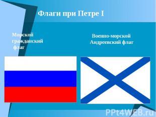 Военно-морской Военно-морской Андреевский флаг