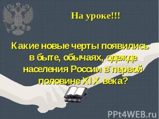 Какие новые черты появились в быте, обычаях, одежде населения России в первой по