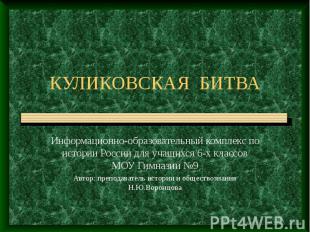 КУЛИКОВСКАЯ БИТВА Информационно-образовательный комплекс по истории России для у