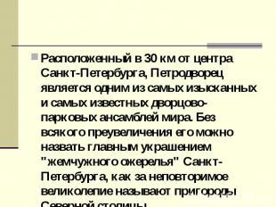 Расположенный в 30 км от центра Санкт-Петербурга, Петродворец является одним из