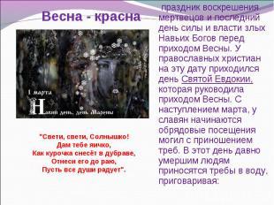 праздник воскрешения мертвецов и последний день силы и власти злых Навьих Богов
