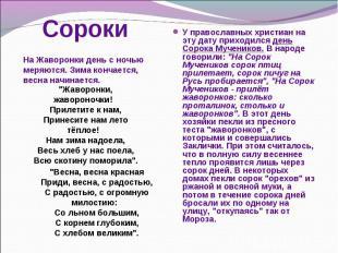 Сороки  У православных христиан на эту дату приходился день Сорока Мученик