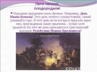 Народные праздники очень древние. Например, День Ивана Купалы! Этот день летнего