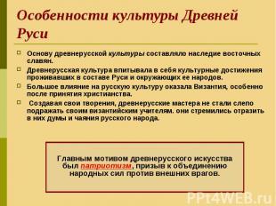 Основу древнерусской культуры составляло наследие восточных славян. Основу древн