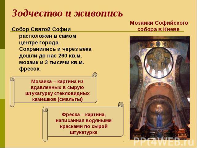 Собор Святой Софии расположен в самом центре города. Сохранились и через века дошли до нас 260 кв.м. мозаик и 3 тысячи кв.м. фресок. Собор Святой Софии расположен в самом центре города. Сохранились и через века дошли до нас 260 кв.м. мозаик и 3 тыся…