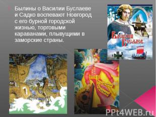 Былины о Василии Буслаеве и Садко воспевают Новгород с его бурной городской жизн