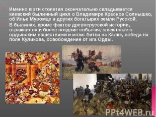 Именно в эти столетия окончательно складывается киевский былинный цикл о Владими