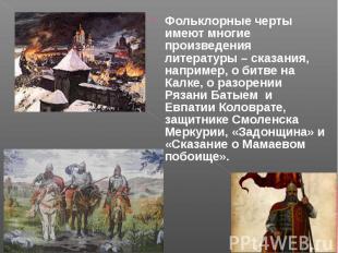 Фольклорные черты имеют многие произведения литературы – сказания, например, о б