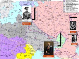 Первое наступление против большевиков создал сбежавший на фронт Керенский. Ему у