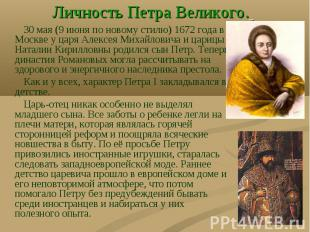 30 мая (9 июня по новому стилю) 1672 года в Москве у царя Алексея Михайловича и