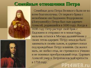 Семейные дела Петра Великого были не во всем благополучны. От первого брака с не