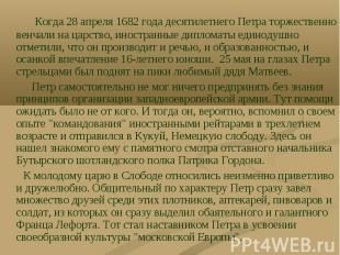 Когда 28 апреля 1682 года десятилетнего Петра торжественно венчали на царство, и