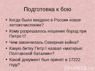 Когда было введено в России новое летоисчисление? Когда было введено в России но