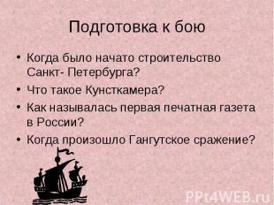 Когда было начато строительство Санкт- Петербурга? Когда было начато строительст