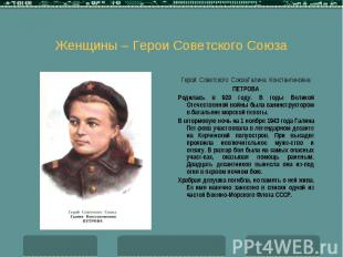 Женщины – Герои Советского Союза Герой Советского СоюзаГалина Константиновна ПЕТ