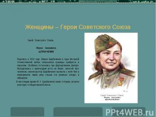 Женщины – Герои Советского Союза  Герой Советского Союза Мария Захаровна Щ