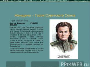Женщины – Герои Советского Союза Герой Советского Союза Наталья Федоровна КРАВЦО