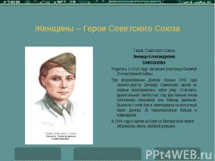 Женщины – Герои Советского Союза Герой Советского Союза Зинаида Александровна СА