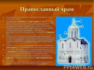 Православный храм Большинство сохранившихся памятников древнерусского зодчества
