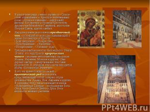 В деисусном ряду слева и справа от «Спаса» стоят обращённые к Христу в молитвенн
