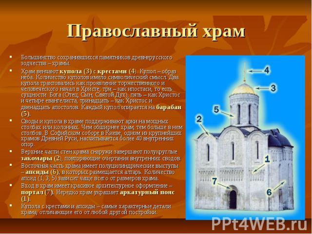Православный храм Большинство сохранившихся памятников древнерусского зодчества – храмы. Храм венчают купола (3) с крестами (4). Купол – образ неба. Количество куполов имело символический смысл. Два купола трактовались как проявление торжественного …
