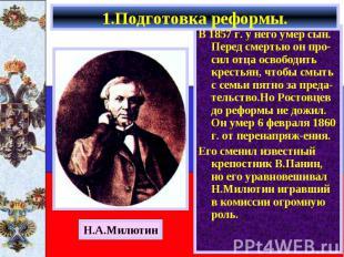В 1857 г. у него умер сын. Перед смертью он про-сил отца освободить крестьян, чт