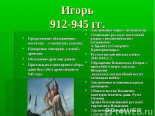 Игорь 912-945 гг. Продолжение объединения восточно – славянских племён. Покорени