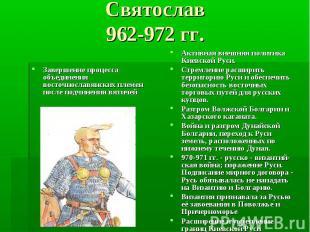 Святослав 962-972 гг. Завершение процесса объединения восточнославянских племен