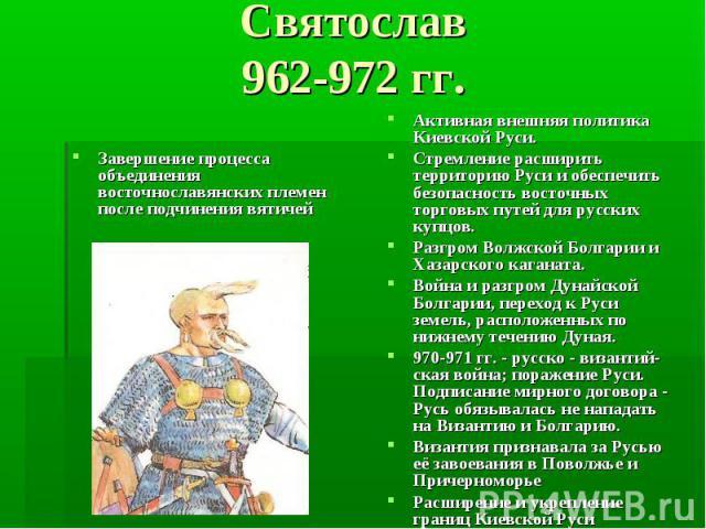 Святослав 962-972 гг. Завершение процесса объединения восточнославянских племен после подчинения вятичей