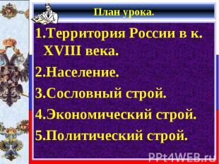 1.Территория России в к. XVIII века. 1.Территория России в к. XVIII века. 2.Насе