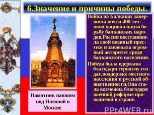 Война на Балканах завер-шила почти 400-лет-нюю национальную бо-рьбу балканских н