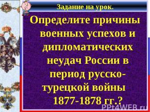 Определите причины военных успехов и дипломатических неудач России в период русс