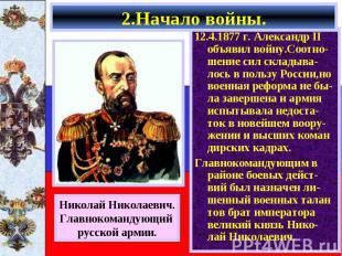 12.4.1877 г. Александр II объявил войну.Соотно-шение сил складыва-лось в пользу