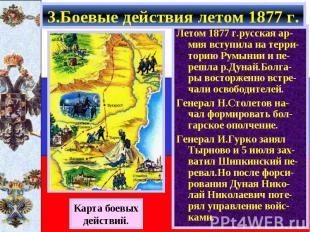 Летом 1877 г.русская ар-мия вступила на терри-торию Румынии и пе-решла р.Дунай.Б