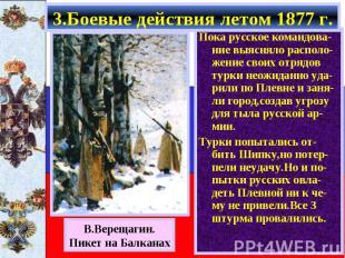 Пока русское командова-ние выясняло располо-жение своих отрядов турки неожиданно