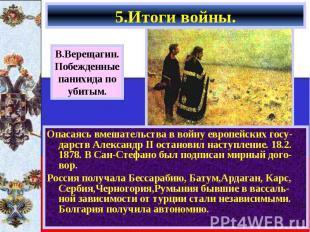 Опасаясь вмешательства в войну европейских госу-дарств Александр II остановил на