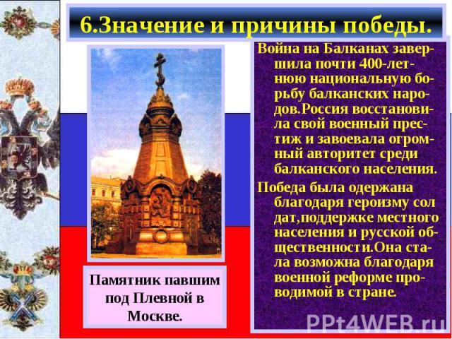 Война на Балканах завер-шила почти 400-лет-нюю национальную бо-рьбу балканских наро-дов.Россия восстанови-ла свой военный прес-тиж и завоевала огром-ный авторитет среди балканского населения. Война на Балканах завер-шила почти 400-лет-нюю национальн…