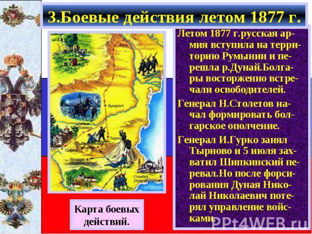 Летом 1877 г.русская ар-мия вступила на терри-торию Румынии и пе-решла р.Дунай.Болга-ры восторженно встре-чали освободителей. Летом 1877 г.русская ар-мия вступила на терри-торию Румынии и пе-решла р.Дунай.Болга-ры восторженно встре-чали освободителе…