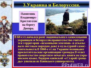 В 60-е гг.начался ромт национального самосознания украинцев и белоруссов.правите