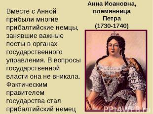 Вместе с Анной прибыли многие прибалтийские немцы, занявшие важные посты в орган