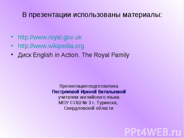 http://www.royal.gov.uk http://www.royal.gov.uk http://www.wikipedia.org Диск English in Action. The Royal Family