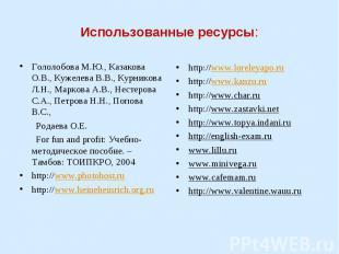 Гололобова М.Ю., Казакова О.В., Кужелева В.В., Курникова Л.Н., Маркова А.В., Нес