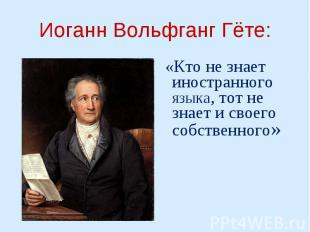«Кто не знает иностранного языка, тот не знает и своего собственного» «Кто не зн