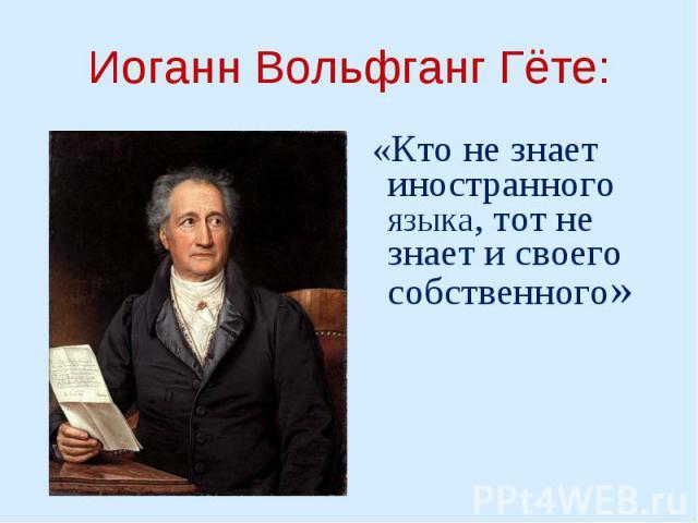 «Кто не знает иностранного языка, тот не знает и своего собственного» «Кто не знает иностранного языка, тот не знает и своего собственного»