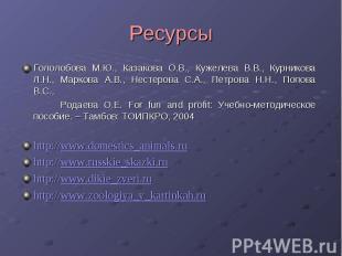 Ресурсы Гололобова М.Ю., Казакова О.В., Кужелева В.В., Курникова Л.Н., Маркова А