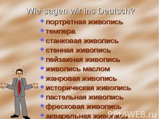 Wie sagen wir ins Deutsch? портретная живопись темпера станковая живопись стенна