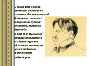 С конца 1880-х годов печатает рецензии по славянской и классической филологии, с