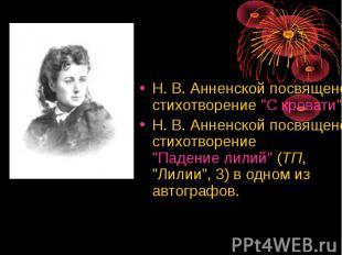 """Н. В. Анненской посвящено стихотворение """"С кровати"""". Н. В. Анненской п"""